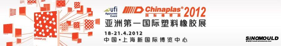 Chinaplas 2012